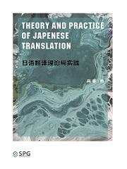 Theory and Practice of Japanese Translation | Scholar Publishing Group